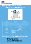 高性能ハイスピードロールtoカッター 表紙画像