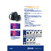 赤外線サーモグラフィカメラ FLIR T6xxシリーズ 表紙画像