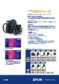 赤外線サーモグラフィカメラ FLIR T6xxシリーズ