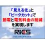 ピークカット対応デマンドコンローラー RiCS-デマコン 表紙画像