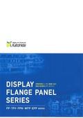 総合カタログ  アルミフランジパネルシリーズ カタログ 表紙画像
