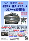 [ドラム缶用]半割フタ一体型 エアモータ 遠心式撹拌機 380型 表紙画像