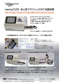 【nanoCVD】卓上型グラフェン/CNT合成装置 表紙画像