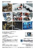 【簡単に、素早く、精細に。】レンダリングソリューション『KeyShot for IronCAD』