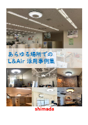 『LEDライト付空気清浄機 L&Air 活用事例集』 表紙画像