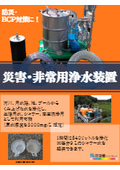 避難所の生活用水確保に!災害・非常用浄水装置