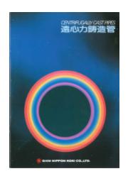 遠心力鋳造管 カタログ 表紙画像