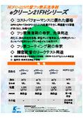 『HCFC-225』代替洗浄剤『eクリーン21FHシリーズ』