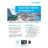 セキュアブート_Raspberry pi_Flyer.jpg