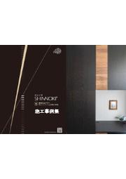 施工事例集『シンノキ』 表紙画像
