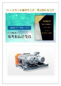日本機械学会賞・優秀製品賞受賞・ARJ型ロータリブロワ資料