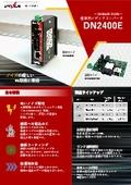 【ノイズ耐性】産業用メディアコンバータ「DN2400E」のご紹介