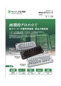 防滴・防塵集約一体型グロメット『マルチゲート IP66/67シリーズ』 表紙画像