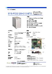 ギガLAN×4 小型PC【SYS-PCQ12SH310-BTO】 表紙画像