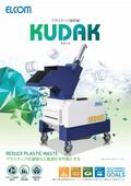 プラスチックの破砕・減容~樹脂破砕機「クダック」 表紙画像
