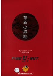 プリべリングトルクタイプ ロックナット FINE U-NUTシリーズ 総合カタログ 表紙画像