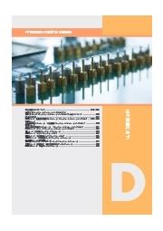 『圧力制御バルブ』 P1カタログ 表紙画像