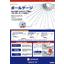 ZENSEI「ボールゲージ」の製品カタログ 表紙画像