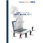 開発文書作成の効率化による「働き方改革」支援 表紙画像