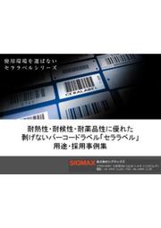 生産・工程管理に適した「剥がれない」バーコードラベル 採用事例集 表紙画像