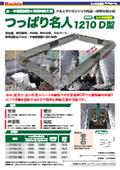 掘削工事用 支保工材『つっぱり名人 1210D型』カタログ