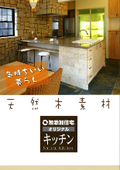 天然木素材 オリジナルキッチン 表紙画像