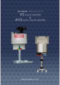 容器元弁遮断装置 バルブシャッターシリーズ AVS 表紙画像