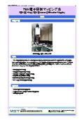 TEM電子回折マッピング法 表紙画像