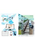軌道変位自動監視システム【トラックステーション3】 表紙画像
