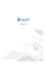 株式会社大勇フリーズ 工法案内 表紙画像