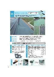高耐久防草シート『マクレーンシート』 表紙画像