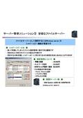 シャドーコピー機能 サーバー管理ソリューション 3 安価なファイルサーバー 表紙画像