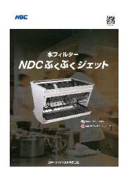 水フィルター『NDCぶくぶくジェット』 表紙画像