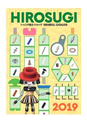 2019年最新版『ヒロスギ総合カタログ 巻頭』※全編無料進呈中 表紙画像