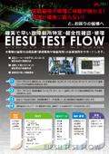 エイエス電気【EIESU TEST FLOW】