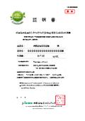 【証明書】排出型大型土のう Q-Bag使用によるCO2削減量