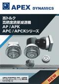 高精度遊星減速機『AP/APK/APC/APCKシリーズ』