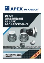 高精度遊星減速機『AP/APK/APC/APCKシリーズ』 表紙画像