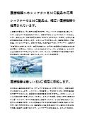 『医療機器へのシャフナーEMC製品の応用』