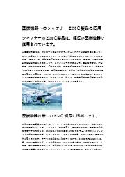 『医療機器へのシャフナーEMC製品の応用』 表紙画像