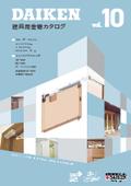 建具用金物カタログ vol.10