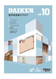 建具用金物カタログ vol.10 表紙画像