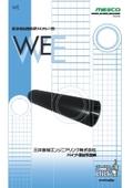【上下水道用パイプ】高密度ポリエチレン管 WE 表紙画像