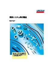 LINCOLN潤滑装置用高圧チューブ継手類アクセサリーカタログ 表紙画像