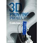 3Dプリンティング 事業案内 表紙画像