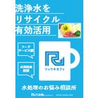 【導入事例】カット野菜の洗浄水のリサイクル※採用実績あり 表紙画像