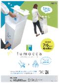 折りたたみ式足踏みスプレースタンド『fumocca(フモッカ)』 表紙画像