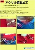 【技術資料】アクリル鏡面切削加工  磨きレス切削加工 表紙画像
