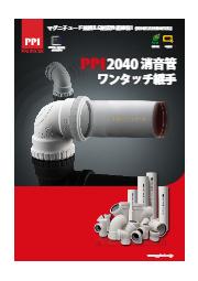PPI 2040消音管&ワンタッチ継手 表紙画像