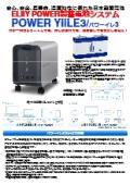 内部ショートしても、押し潰されても、過充電しても発火しません。安心、安全、長寿命、日本国内製リチウムイオン蓄電池パワーイレ3